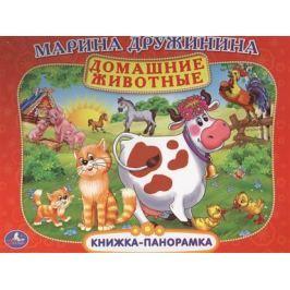Дружинина М. Домашние животные. Книжка-панорамка