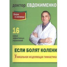 Евдокименко П. Если болят колени. Уникальная исцеляющая гимнастика. 2-е издание, переработанное