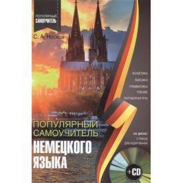 Носков С. Популярный самоучитель немецкого языка (+CD)