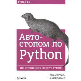 Рейтц К., Шлюссер Т. Автостопом по Python