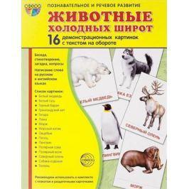 Цветкова Т. Животные холодных широт. 16 демонстративных карточек с текстом на обороте
