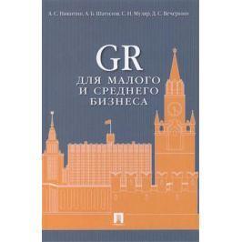 Никитин А., Шатилов А., Муляр С. и др. GR для малого и среднего бизнеса: монография