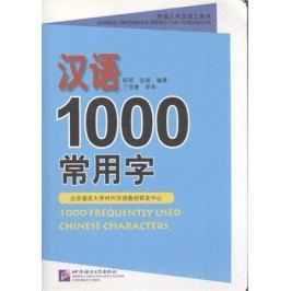 Chan Ming 1000 Frequently Used Chinese Characters / 1000 Наиболее часто используемых китайсих иероглифов