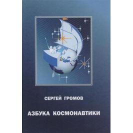 Громов С. Азбука космонавтики, или Введение в содание космической техники