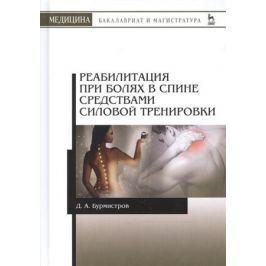 Бурмистров Д. Реабилитация при болях в спине средствами силовой тренировки. Монография