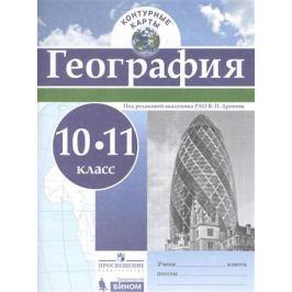Дронов В., ред. География. 10-11 класс. Контурные карты (ФГОС)