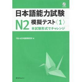 The Japanese Language Proficiency Test N2 Mock Test (1) / Тренировочные тесты JLPT N2. Часть 1 (+CD) (книга на японском языке)