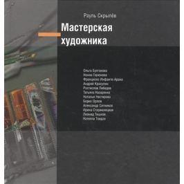 Скрылев Р. Мастерская художника