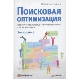 Севостьянов И. Поисковая оптимизация. Практическое руководство по продвижению сайта в Интернете