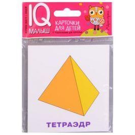 Доронина Г. Многогранники. Карточки для детей с подсказками для взрослых