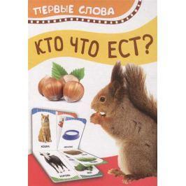 Котятова Н. (ред.) Кто что ест? Первые слова