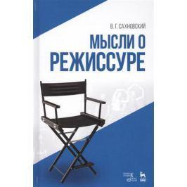 Сахновский В. Мысли о режиссуре. Учебное пособие