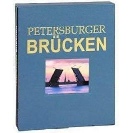 Antonov B. Die Petersburger Brucken