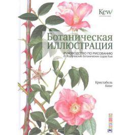 Кинг К. Ботаническая иллюстрация. Руководство по рисованию от Королевских ботанических садов Кью