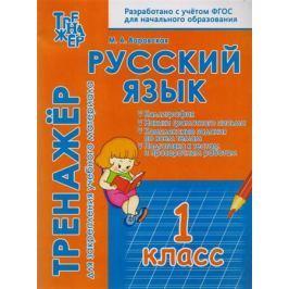 Варовская М. Русский язык. 1 класс. Тренажер для закрепления учебного материала