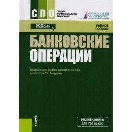 Лаврушин О. (ред.) Банковские операции. Учебное пособие