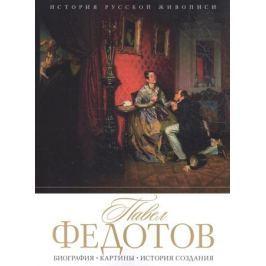 Орлова Е. Павел Федотов. Биография, картины, история создания