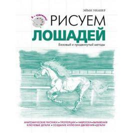 Уилшер Э. Рисуем лошадей. Базовый и продвинутый методы