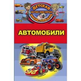 Кошевар Д. Автомобили