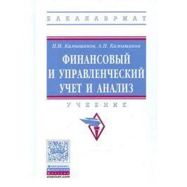 Камышанов П., Камышанов А. Финансовый и управленческий учет и анализ. Учебник