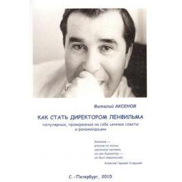 Аксенов В. Как стать директором Ленфильма