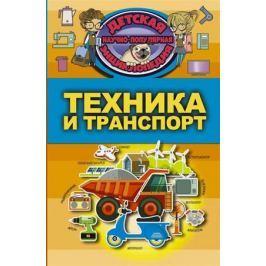 Кошевар Д. Техника и транспорт