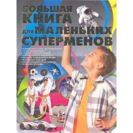 Цеханский С. Большая книга для маленьких суперменов