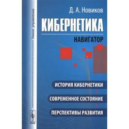 Новиков Д. Кибернетика. Навигатор. История кибернетики, современное состояние, перспективы развития