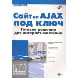 Петин В. Сайт на AJAX под ключ