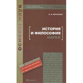 Бессонов Б. История и философия науки Учебник