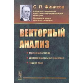 Фиников С. Векторный анализ