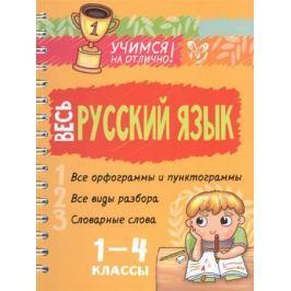 Стронская И. Весь русский язык. 1-4 классы