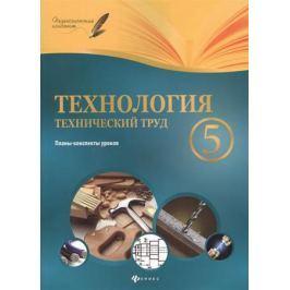 Пелагейченко Н.Л. Технология. Технический труд. 5 класс. Планы-конспекты уроков