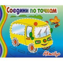 Казанцева Е. (худ.) Автобус. Соедини по точкам
