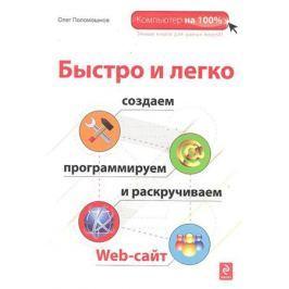 Поломошнов О. Быстро и легко создаем программируем и раскручиваем Web-сайт