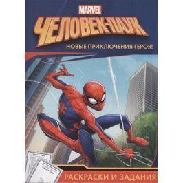 Человек-паук. Раскраски и задания