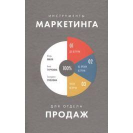 Манн И., Турусина А., Уколова Е. Инструменты маркетинга для отдела продаж