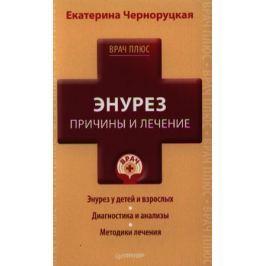 Черноруцкая Е. Энурез. Причины и лечение