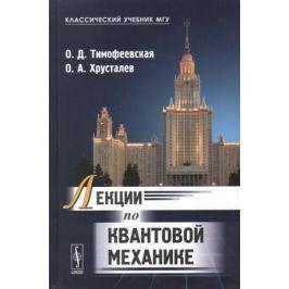 Тимофеевская О. Лекции по квантовой механике. Учебник
