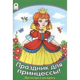Мигунова Н. Праздник для принцессы! Посмотри и раскрась