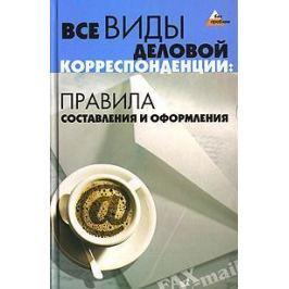 Теплицкая Т. Все виды деловой корреспонденции