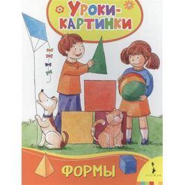 Тамарченко Е. (ред.) Формы. Уроки-картинки