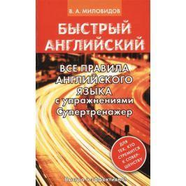 Миловидов В. Все правила английского языка с упражнениями. Супертренажер