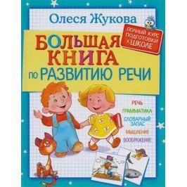 Жукова О. Большая книга по развитию речи