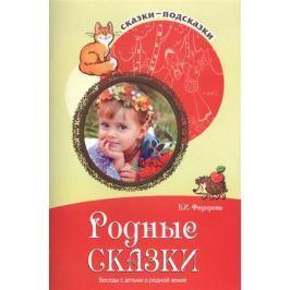 Федорова Е. Родные сказки. Беседы с детьми о родной земле