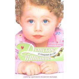 Брэдшоу Б., Брэмли Л. Детское питание от рождения до 3 лет. Секреты здорового развития малыша