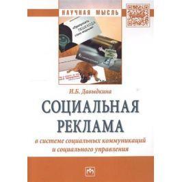 Давыдкина И. Социальная реклама в системе социальных коммуникаций и социального управления. Монография