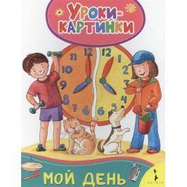 Котятова Н. (ред.) Мой день. Уроки-картинки