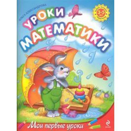 Александрова О. Уроки математики Для детей 3-5 лет