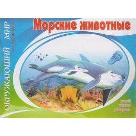 Багинская А. (худ.) Морские животные